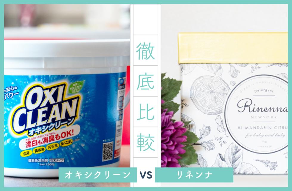 つけ置き洗剤の効果を比較!オキシクリーンとリネンナを比べてみた!
