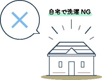 ●自宅で洗濯NGの素材
