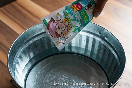 3.セスキ炭酸ソーダ(別名アルカリウォッシュ)
