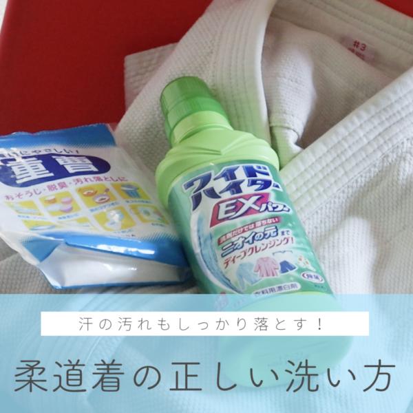 汗の汚れもしっかり落とす!柔道着の正しい洗い方