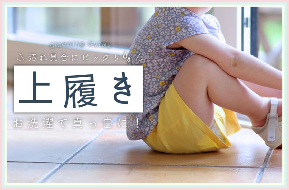 黒ずんだ上履きも真っ白に!自宅でできるおすすめの洗い方3選