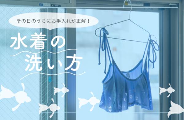 その日のうちにお手入れが正解!色あせ・色落ちしない水着の洗濯方法