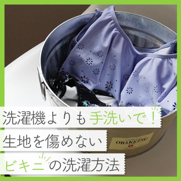 水着は洗濯機よりも手洗いで!生地の傷みを防ぐビキニの洗濯方法