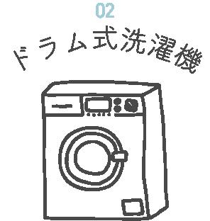 ドラム式洗濯機はエコ重視!