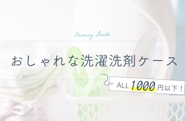 ALL1000円以下の映えグッズ!おしゃれな洗濯洗剤ケース5選