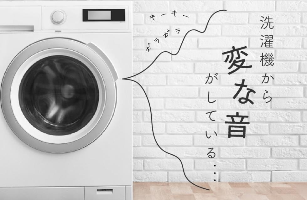 洗濯機から変な音がしたときはどうするべき?簡単にできる対処法