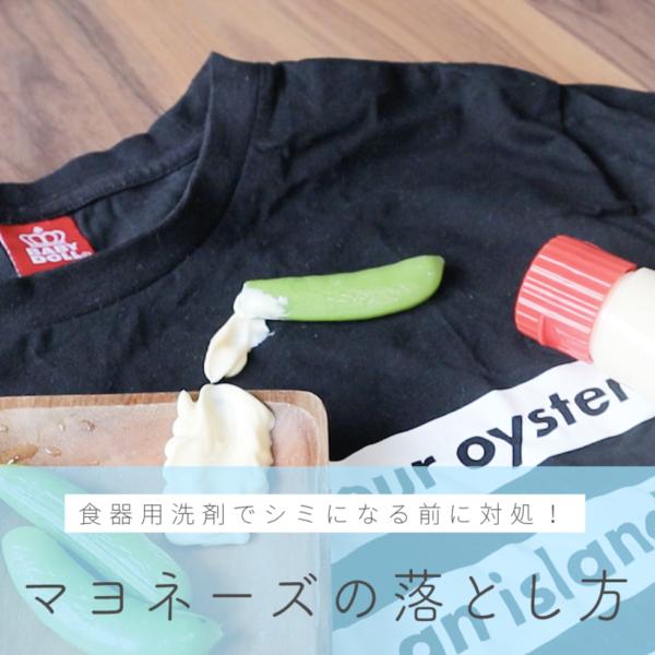 シミになる前に!マヨネーズ汚れを食器洗剤で洗う方法