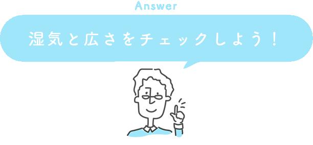 Q2.部屋干しはどこが一番乾きやすいの?