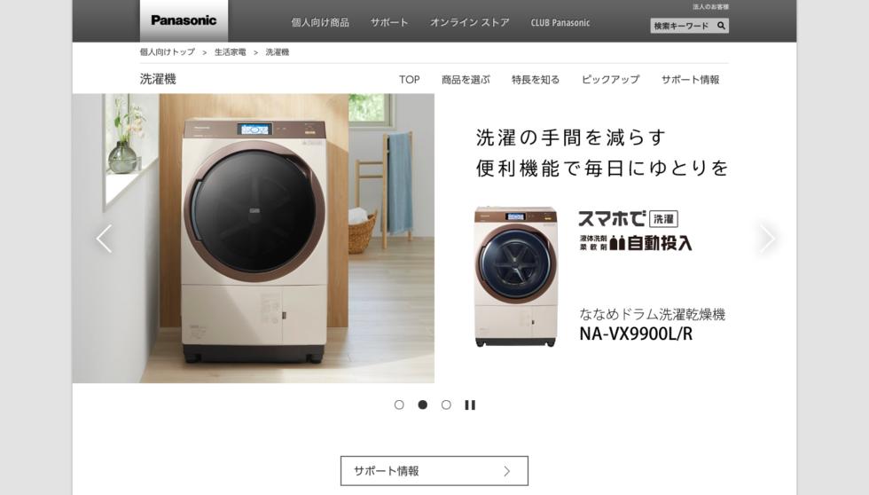 パナソニックの洗濯機の特徴