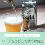 スーツでの飲み会で使える!スラックスにビールをこぼした時の対処法