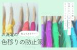 家事スキルをアップデート!覚えておきたい洗濯の色移りの防止策7選