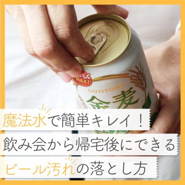 飲み会から帰宅後にできる!ビール汚れを魔法水で落とす方法