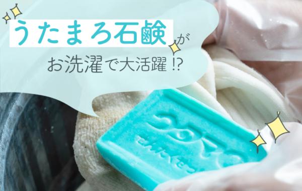うたまろ石鹸を洗濯で大活躍させる!便利な使い方を徹底解説