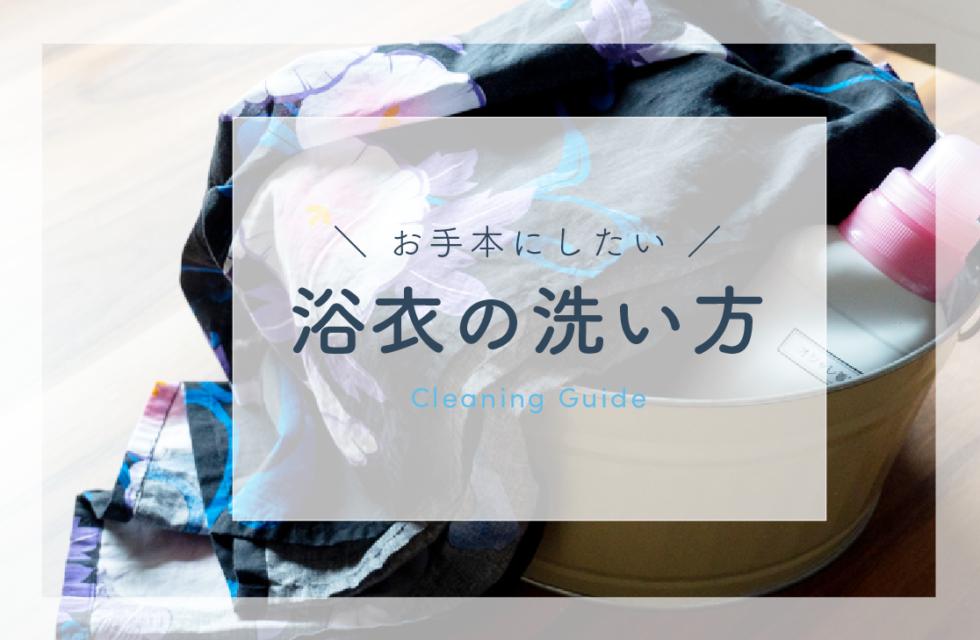 お祭りで着た浴衣の洗い方!お手本にしたいお家でできる洗濯方法