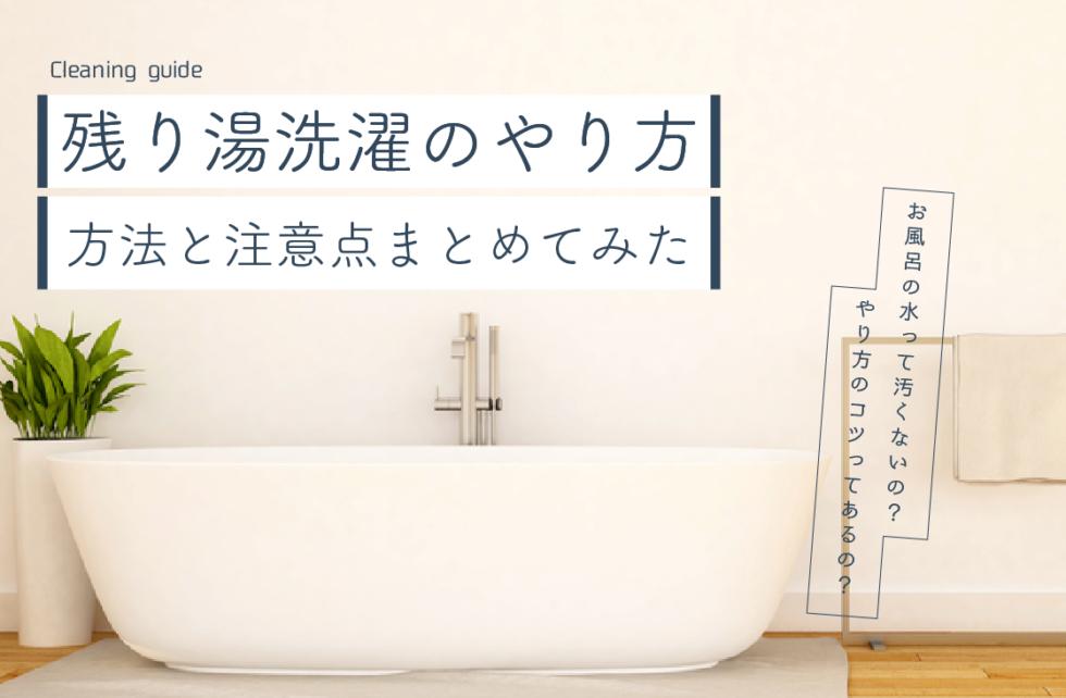 節水できて家計にも優しい!残り湯洗濯のやり方と4つの注意点