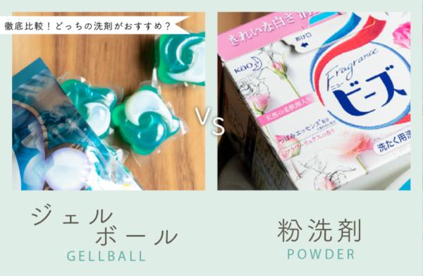 【徹底比較】どっちの洗剤がおすすめ?ジェルボールVS粉を比べてみた