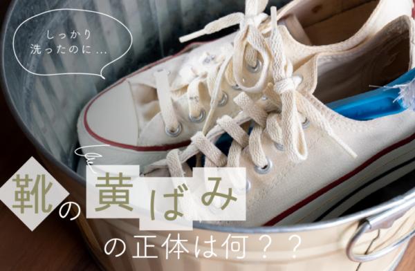 洗ったらできる靴の黄ばみの正体は何?正しい対処法を解説します