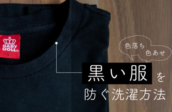 いつまでも新品のように!黒い服の色落ちや色あせを防ぐ洗濯方法