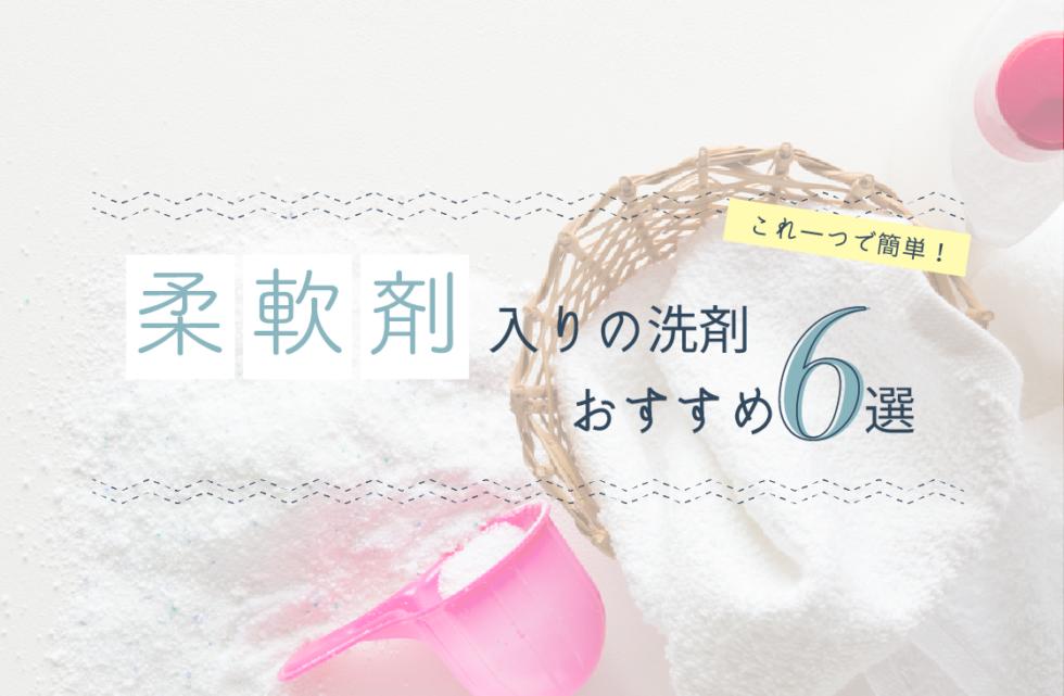 コレ一つで一石二鳥!便利に使える柔軟剤入り洗剤のおすすめ6選