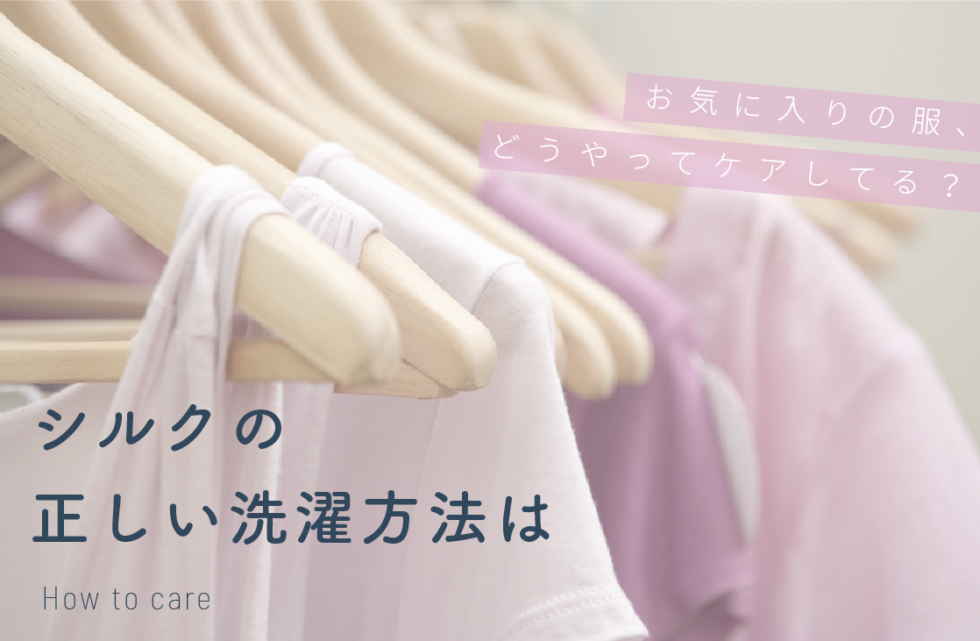 シルクの洗濯方法は?繊細な生地が傷まないための洗い方と4つのコツ