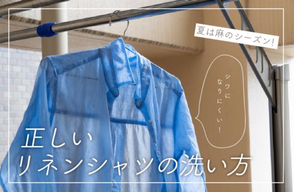 夏は麻素材のシーズン!シワになりにくいリネンシャツの正しい洗い方