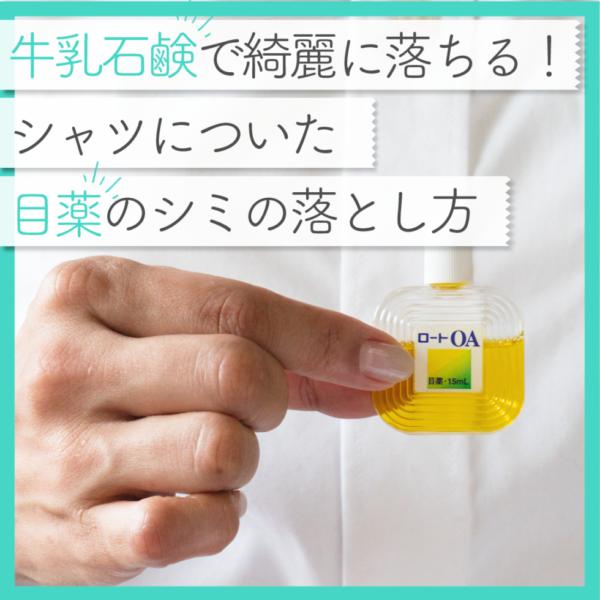 牛乳石鹸でキレイに落ちる!シャツについた目薬の汚れの洗濯方法