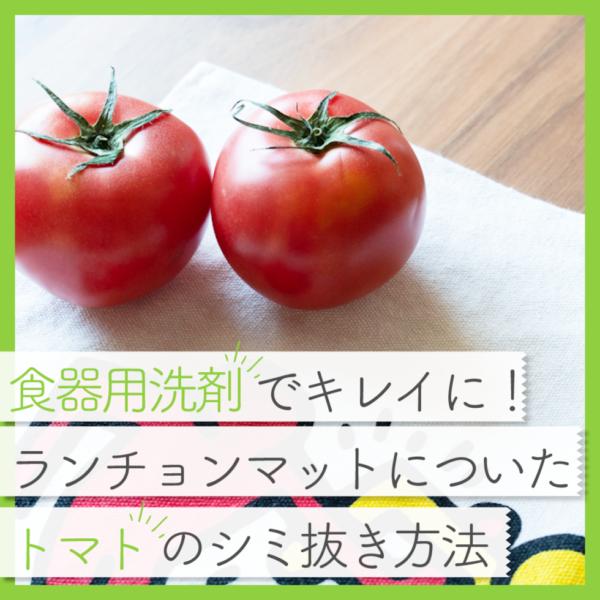 トマトがランチョンマットに!食器用洗剤を使ってシミ抜きしてみた