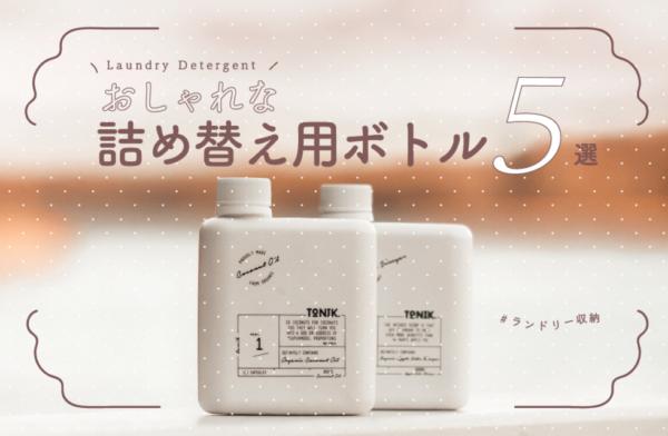 【#ランドリー収納】洗濯洗剤のおしゃれな詰替えボトル5選