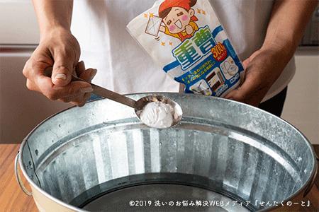 白シャツの洗濯方法(3)