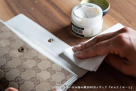 革素材の財布の掃除方法