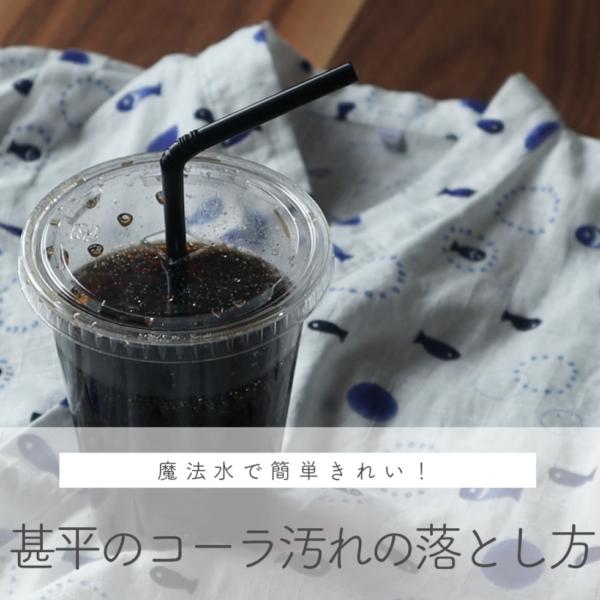 自宅にあるものでできる魔法水で洗濯!甚平についたコーラを落とす方法