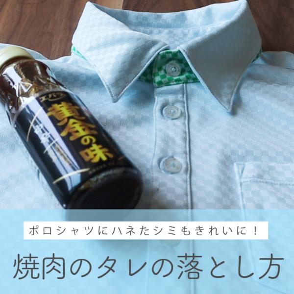 ハネたシミもきれいに!ポロシャツについた焼肉のタレ汚れの落とし方