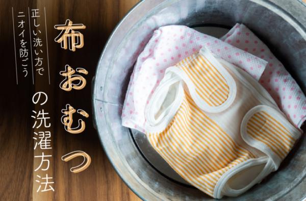 布おむつの洗濯方法!嫌な臭いを防ぐために洗剤は何を使うべき?