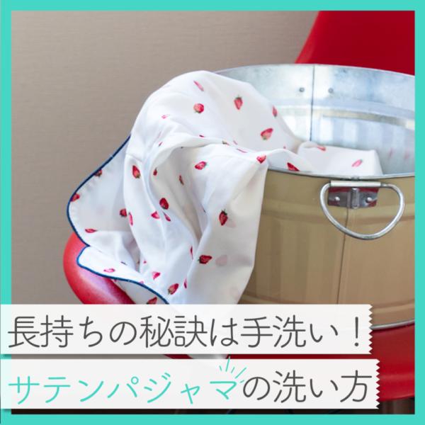 長持ちの秘訣は手洗いにあり!GUのサテンパジャマの洗濯方法