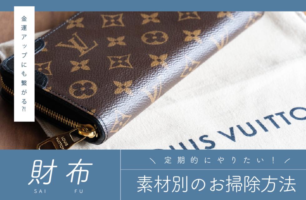 金運アップにも繋がる?!定期的にやりたい素材別の財布のお掃除方法