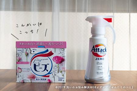 粉末洗剤を使用する