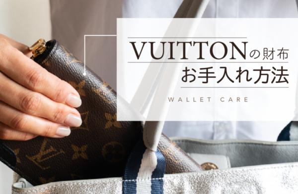 長持ちの秘訣はコレ!愛用のルイヴィトンの財布のお手入れ方法