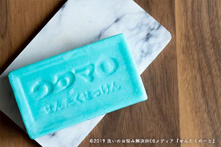 1.頑固汚れには洗濯石鹸を使う