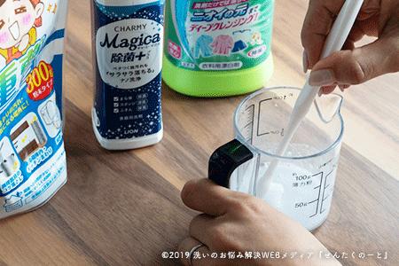 魔法水の使い方は?