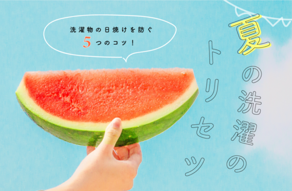 【夏の洗濯のトリセツ】洗濯物の日焼けを防ぐ5つのコツ!