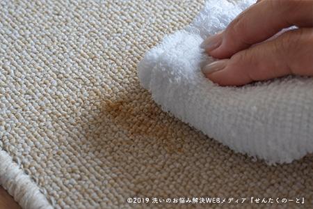 2.タオルに洗剤をつけてカーペットのシミをたたくように拭く
