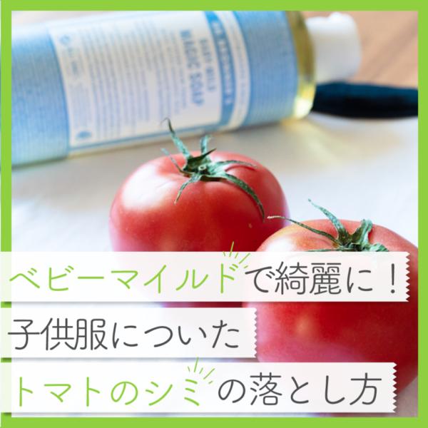 子供服がトマトシミまみれに!ベビーマイルドで綺麗にシミ抜きする方法
