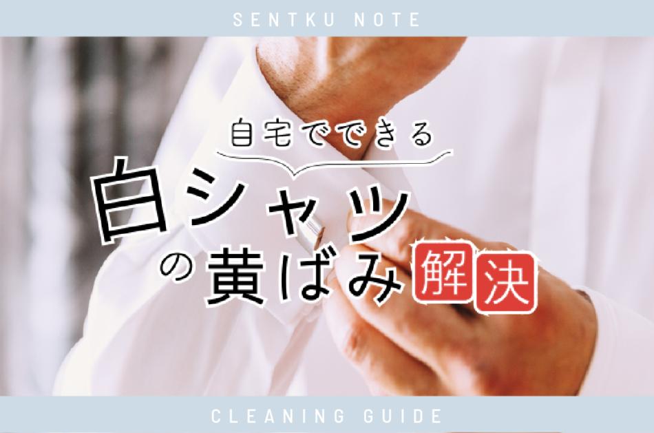 白シャツの黄ばみ解決辞典!自宅でできる洗濯方法と予防方法
