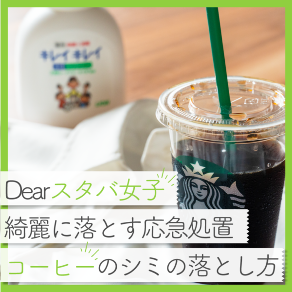 Dearスタバ女子。コーヒーのシミをスッキリ綺麗に落とす方法