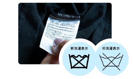洗濯表示をチェック