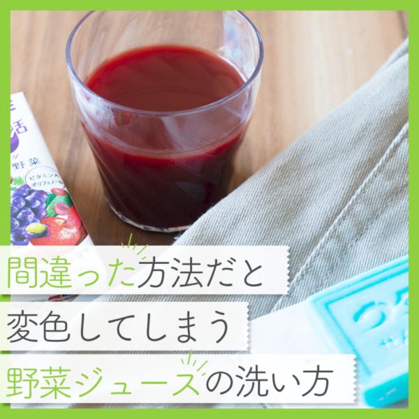 野菜ジュースのシミは正しく落とそう!間違った方法は変色の恐れアリ!