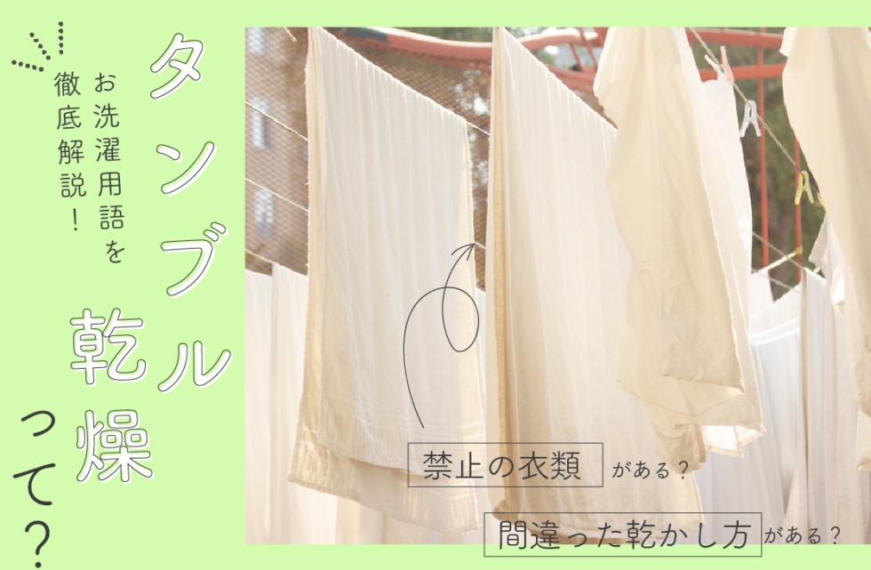 タンブル乾燥とは?禁止の衣類の正しい乾かし方を徹底解説