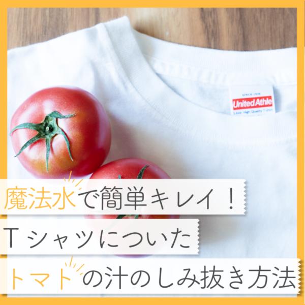 トマトの汁がTシャツに!お家にあるものでシミ抜きする方法
