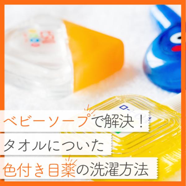 タオルの色付き目薬汚れを解決!ベビーソープを使ったお洗濯方法