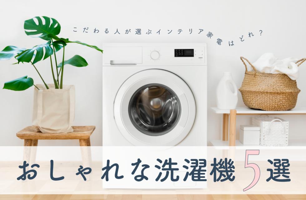 おしゃれな洗濯機5選!こだわる人が選ぶインテリア家電はどれ?